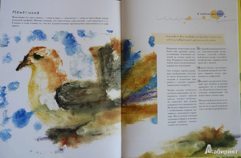 Иллюстрация 11 из 21 для Я люблю рисовать. 33 техники рисования - Ирина Морозова   Лабиринт - книги. Источник: lemour