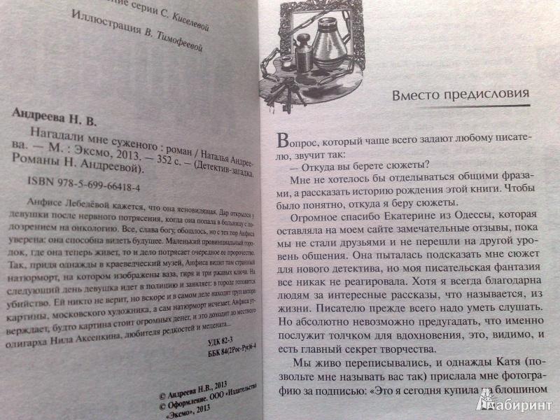 Иллюстрация 1 из 4 для Нагадали мне суженого - Наталья Андреева | Лабиринт - книги. Источник: PCHELKAN