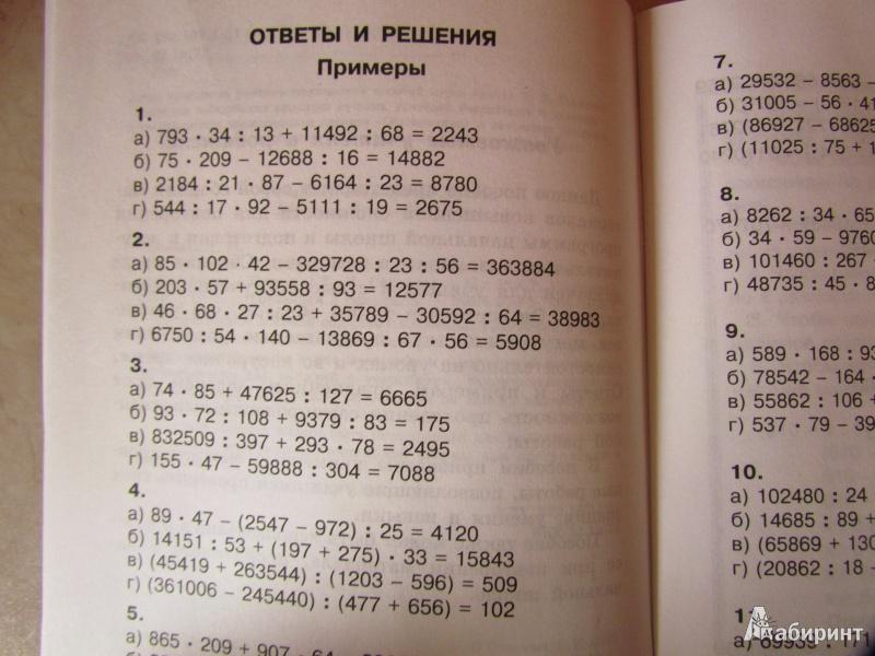 Задачи повышенной сложности для 6 класса по математике с ответами