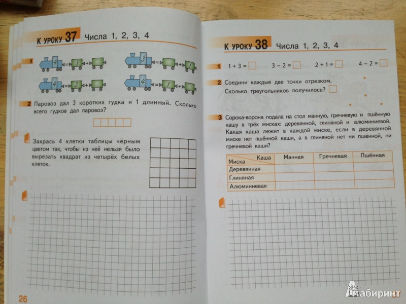 математике по 1 класс тетради рабочей гейдман решебник