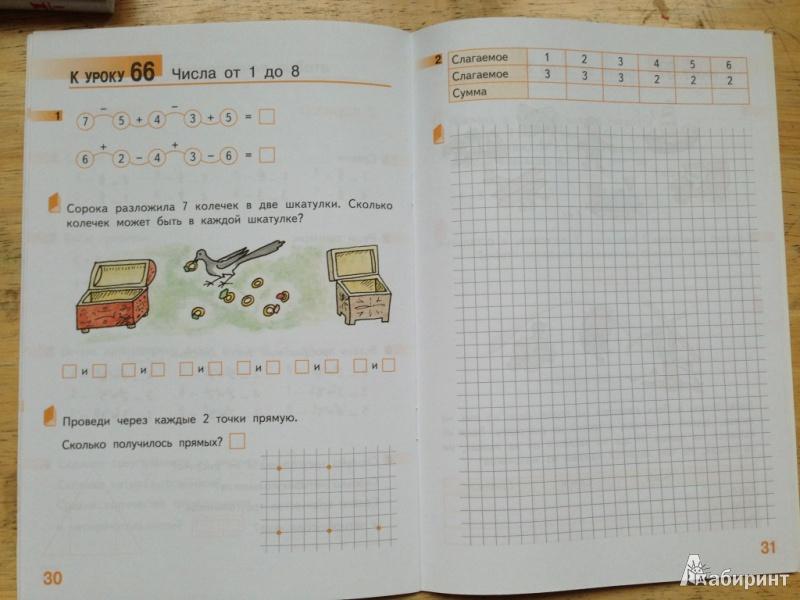 Гдз Гейдман Математика 1 Класс Рабочая Тетрадь 2