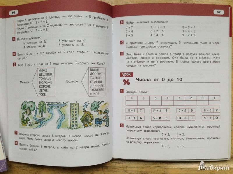 гейдман решебник по класс 2 4 математике