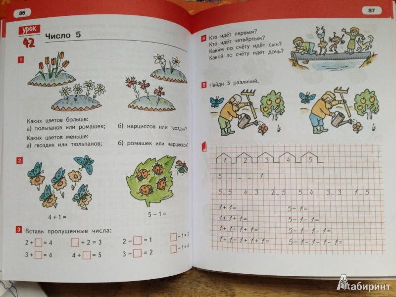 Решебник по математике 1 класс гейдман мишарина зверева 1 полугодие