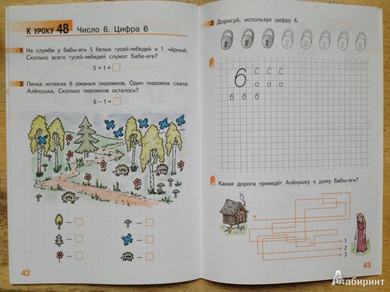 математике ответы часть класс 2 рабочая тетрадь гдз 1 по ответы гейдман