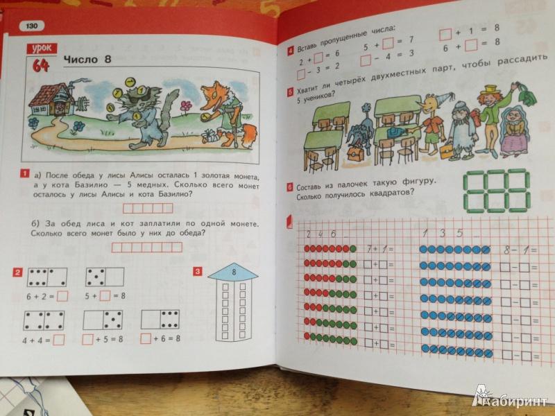 математике смотреть 2 онлайн гейдман гдз класс по