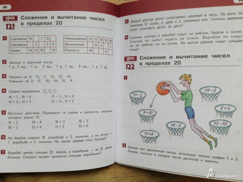 Гдз По Математике 2 Класс 2 Полугодие
