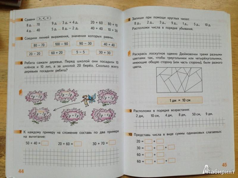 Решебник рабочей тетради по математике 4 класс гейдман мишарина зверева