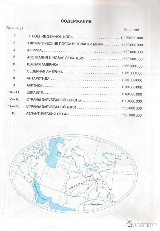Иллюстрация 1 из 20 для География. 7 класс. Контурные карты. ФГОС   Лабиринт - книги. Источник: Юрьева  Яна