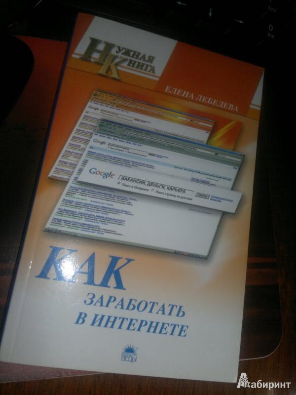 Елена лебедева как заработать в интернете букмекерские конторы и ставки на спор