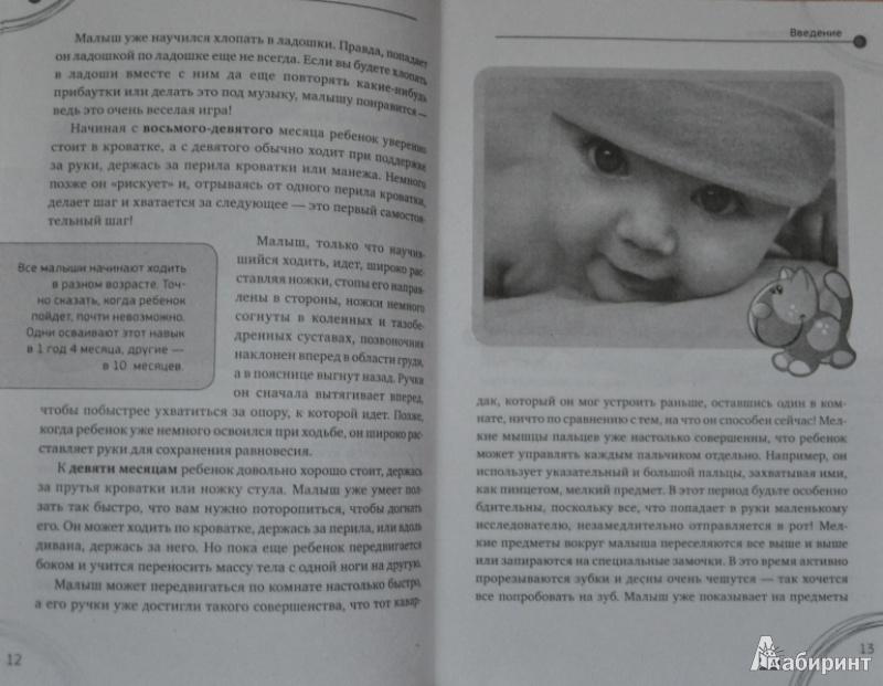 Иллюстрация 1 из 7 для Фитнес для здоровья грудничка - Юрий Белопольский | Лабиринт - книги. Источник: NDusha
