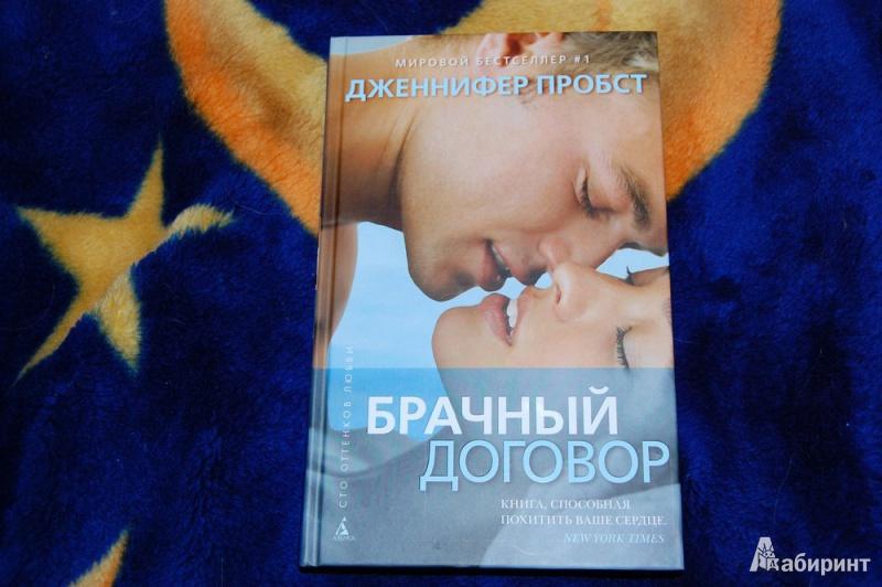 Скачать бесплатно книги дженнифер пробст брачная ошибка