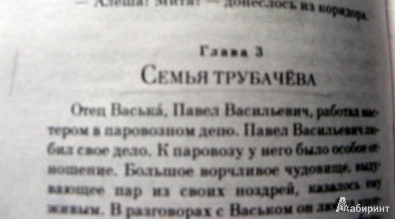 Иллюстрация 1 из 5 для Васек Трубачев и его товарищи - Валентина Осеева   Лабиринт - книги. Источник: lumila