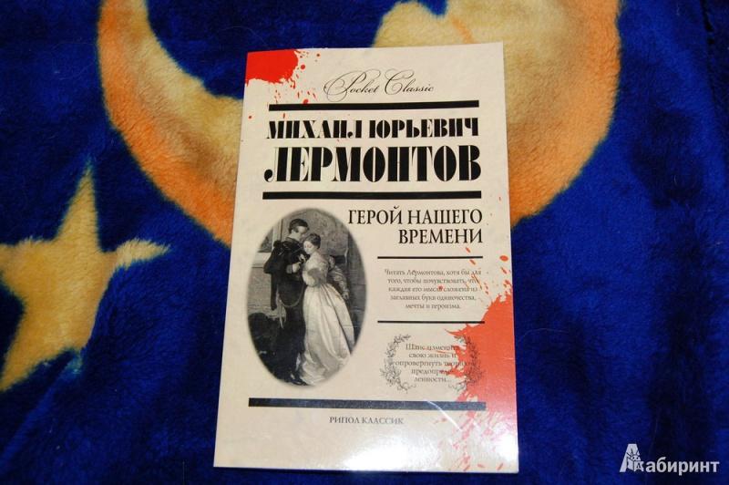 Иллюстрация 1 из 14 для Герой нашего времени - Михаил Лермонтов | Лабиринт - книги. Источник: evil_academic