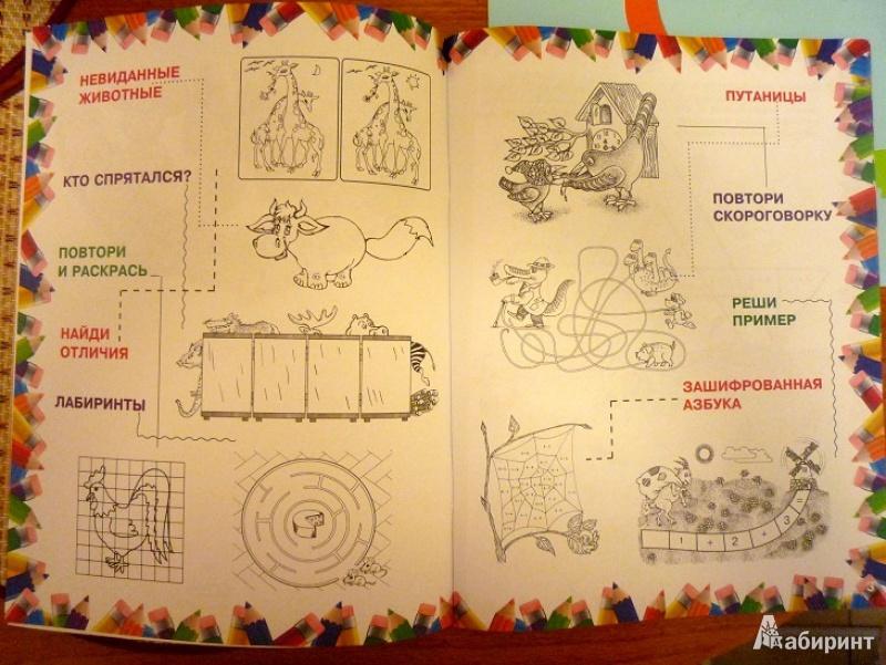 Иллюстрация 1 из 19 для Игры с карандашом | Лабиринт - книги. Источник: Панафидина  Ольга
