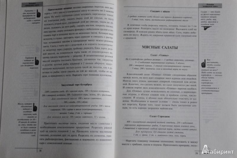 Иллюстрация 1 из 8 для Большая поваренная книга - Ольга Уварова | Лабиринт - книги. Источник: NDusha