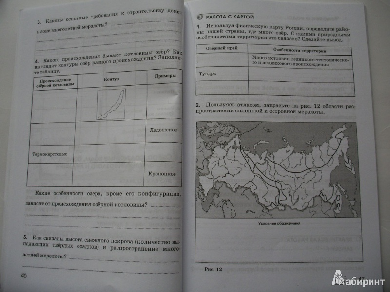 решебник к учебнику по географии 8 класс алексеева