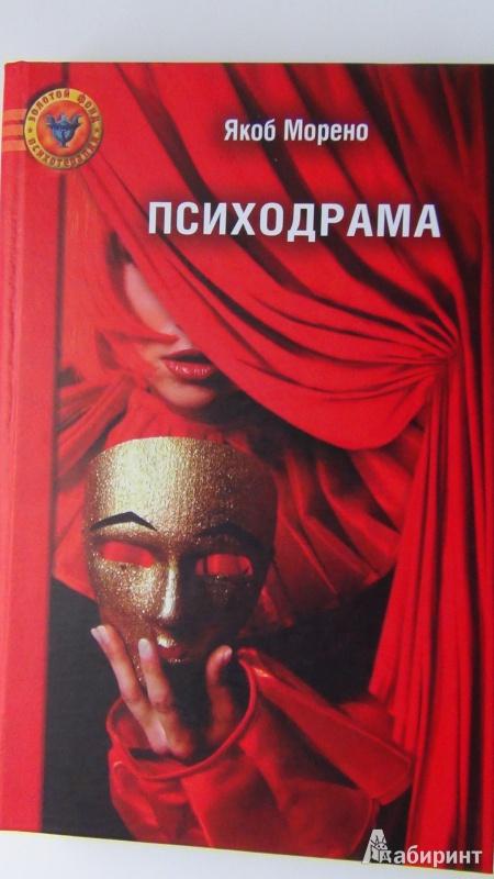 Иллюстрация 1 из 10 для Психодрама. 2-е издание, исправленное - Якоб Морено | Лабиринт - книги. Источник: Емельянова  Юлия