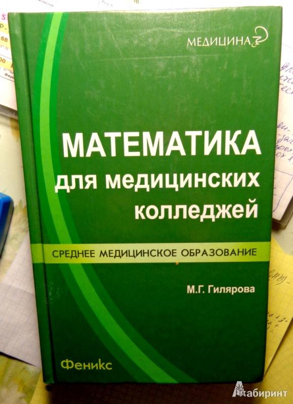 Г решебник м гилярова математика
