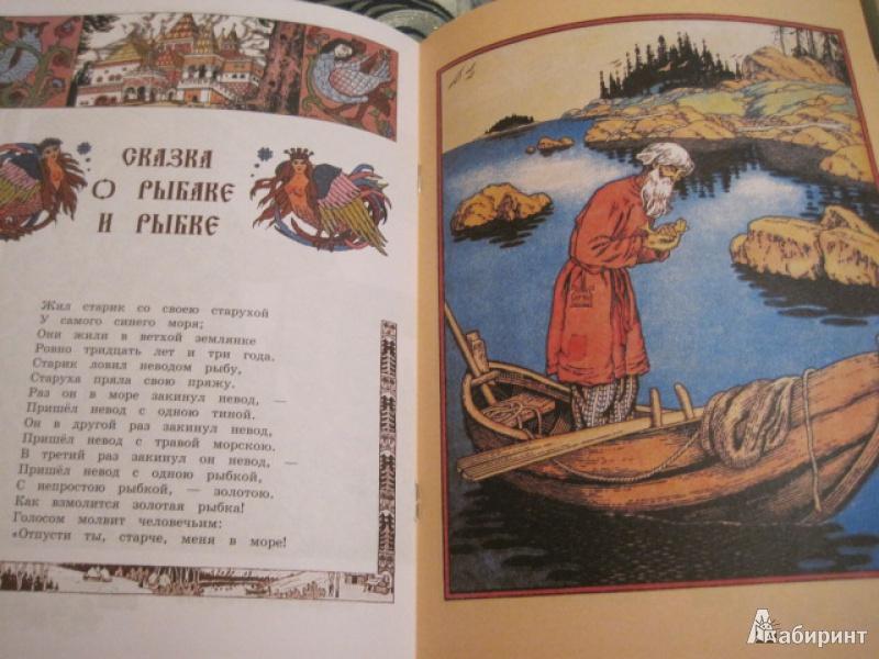 Иллюстрация 1 из 13 для Сказка о золотом петушке. Сказка о рыбаке и рыбке - Александр Пушкин | Лабиринт - книги. Источник: Книгомама