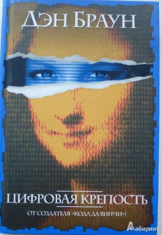 Иллюстрация 1 из 14 для Цифровая крепость: Роман - Дэн Браун | Лабиринт - книги. Источник: Большой любитель книг