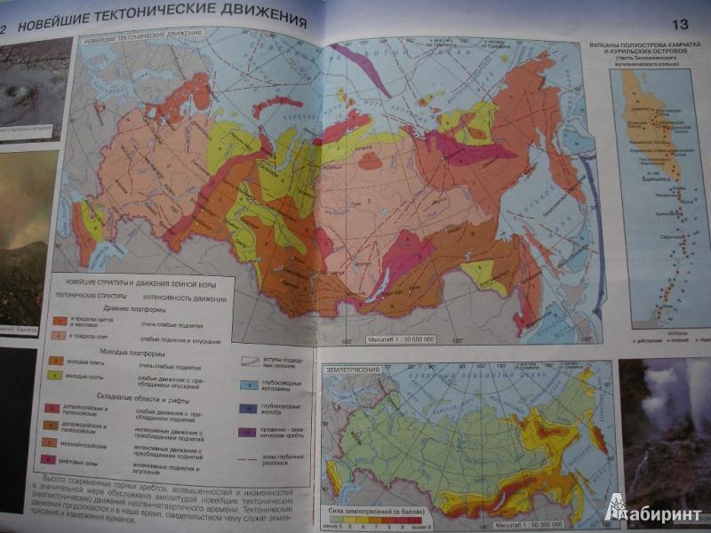 География 8 класс природа россии раковская