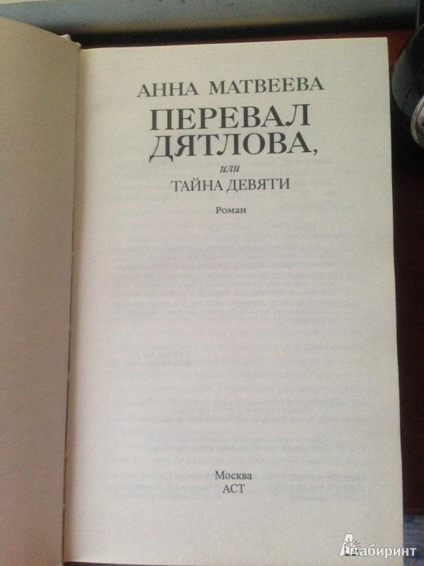 АННА МАТВЕЕВА ПЕРЕВАЛ ДЯТЛОВА ИЛИ ТАЙНА ДЕВЯТИ СКАЧАТЬ БЕСПЛАТНО
