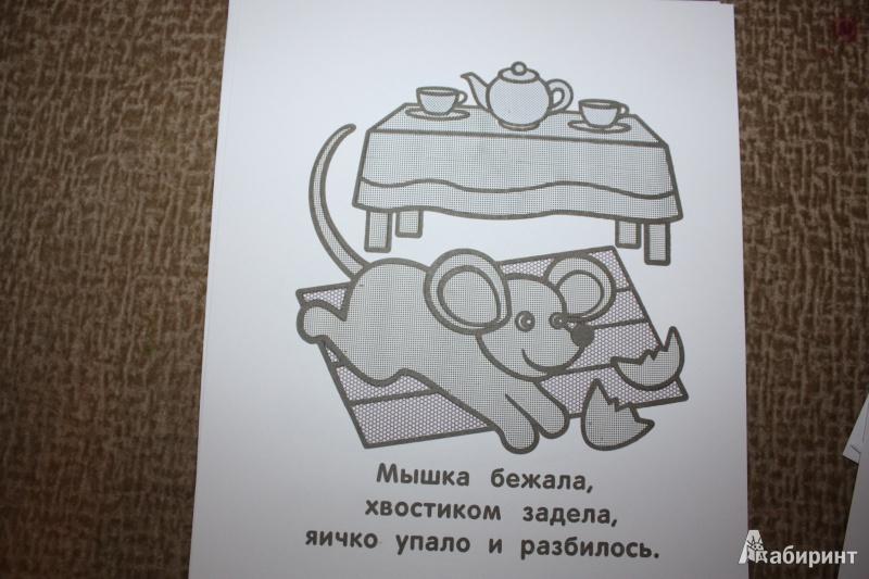 Иллюстрация 4 из 17 для Набор водных раскрасок. Курочка Ряба | Лабиринт - книги. Источник: Носенко  Елена Михайловна