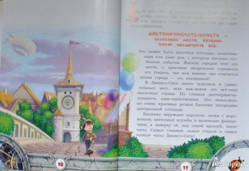 Иллюстрация 5 из 16 для Говорящие часы - Олег Рой | Лабиринт - книги. Источник: NDusha