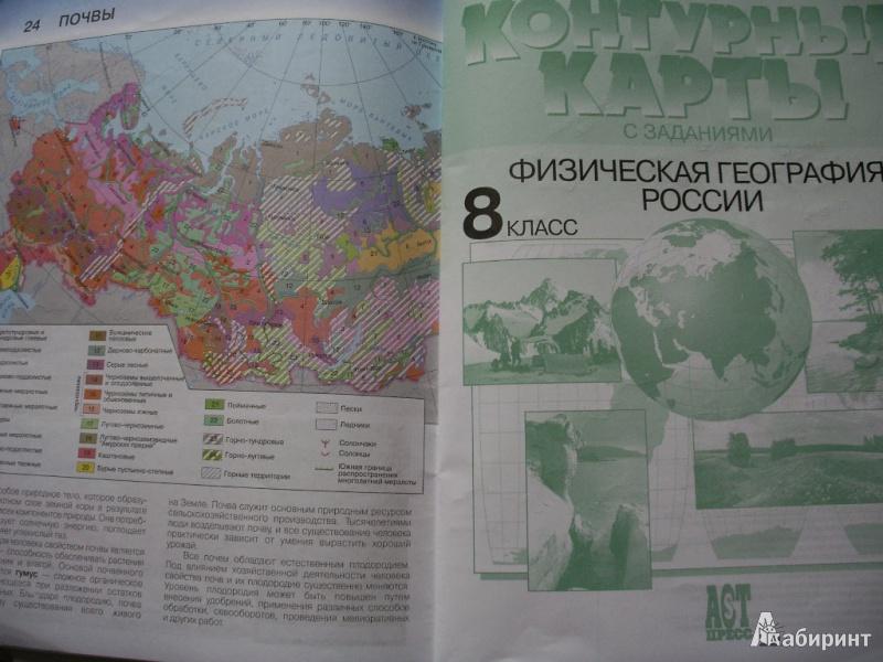 Атлас География России 8-9 Класс С Комплектом Контурных Карт Гдз Омская