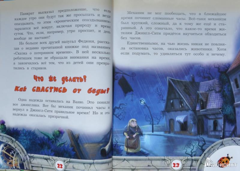 Иллюстрация 9 из 16 для Говорящие часы - Олег Рой | Лабиринт - книги. Источник: NDusha