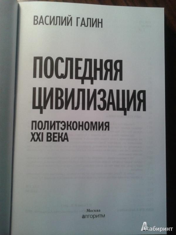 Иллюстрация 1 из 7 для Последняя цивилизация. Политэкономия XXI века - Василий Галин | Лабиринт - книги. Источник: Лекс