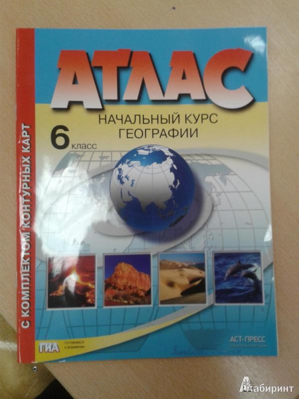 душина географии класс летягин курс географии по начальный 6 атлас гдз