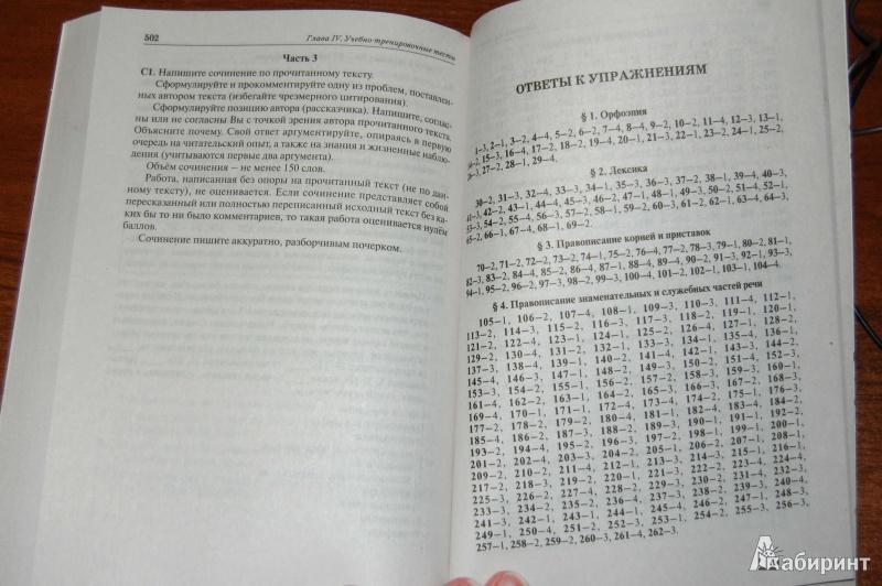 Сенина русский язык егэ 2018 скачать книгу