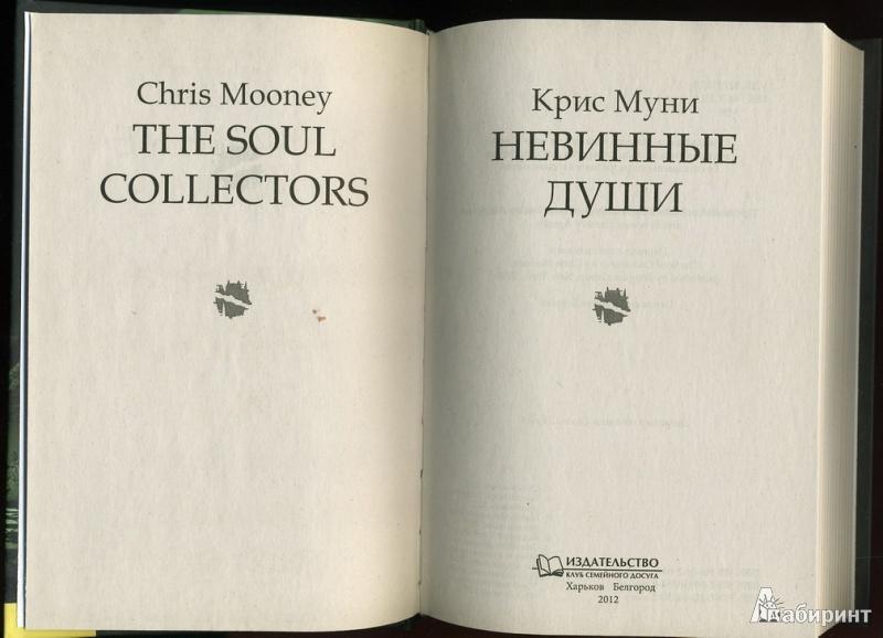 Крис муни читать онлайн