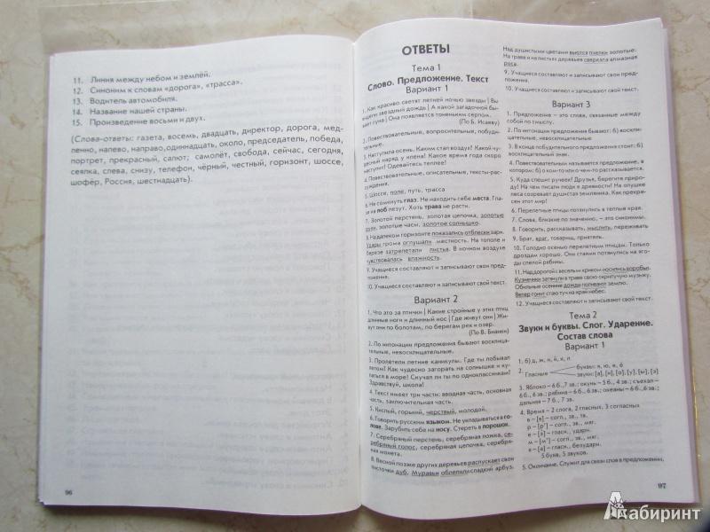 Гдз тематический контроль по русскому языку 4 класс в.т.голубь