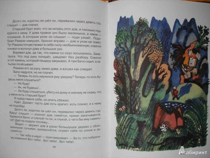 Иллюстрация 14 из 68 для Про малыша-охотника Бачо - Отиа Иоселиани | Лабиринт - книги. Источник: Сорокина  Лариса