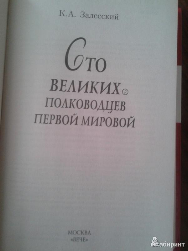 Иллюстрация 1 из 33 для 100 великих полководцев Первой мировой - Константин Залесский | Лабиринт - книги. Источник: Лекс