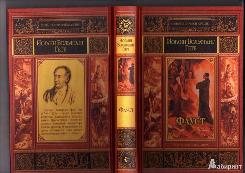 Иллюстрация 1 из 2 для Фауст - Иоганн Гете | Лабиринт - книги. Источник: Агаточка