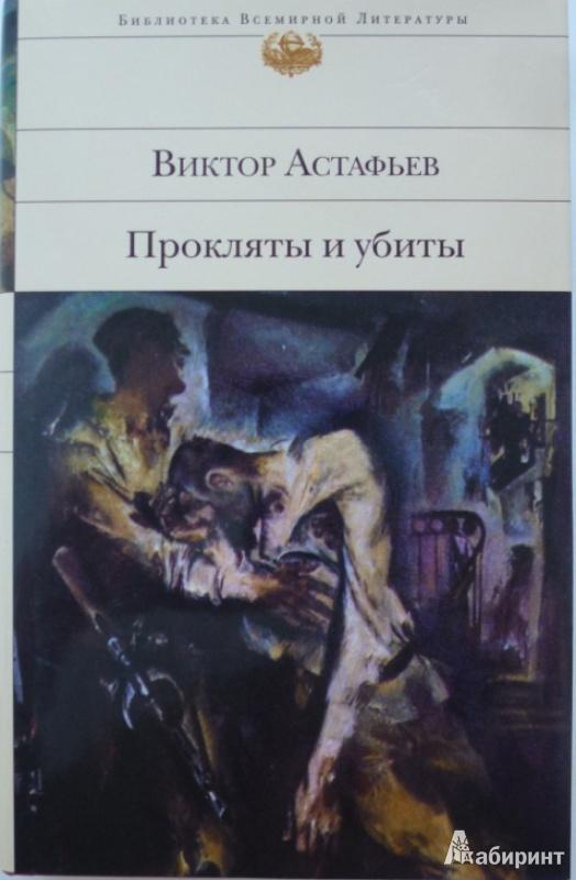 Иллюстрация 1 из 12 для Прокляты и убиты - Виктор Астафьев | Лабиринт - книги. Источник: Большой любитель книг
