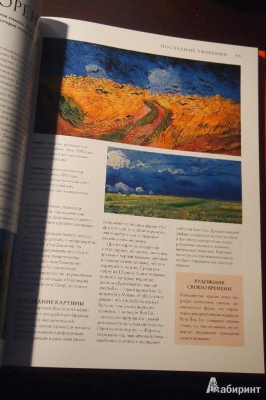 Иллюстрация 1 из 46 для Ван Гог. Жизнь и творчество в 500 картинах - Майкл Говард | Лабиринт - книги. Источник: CatRick