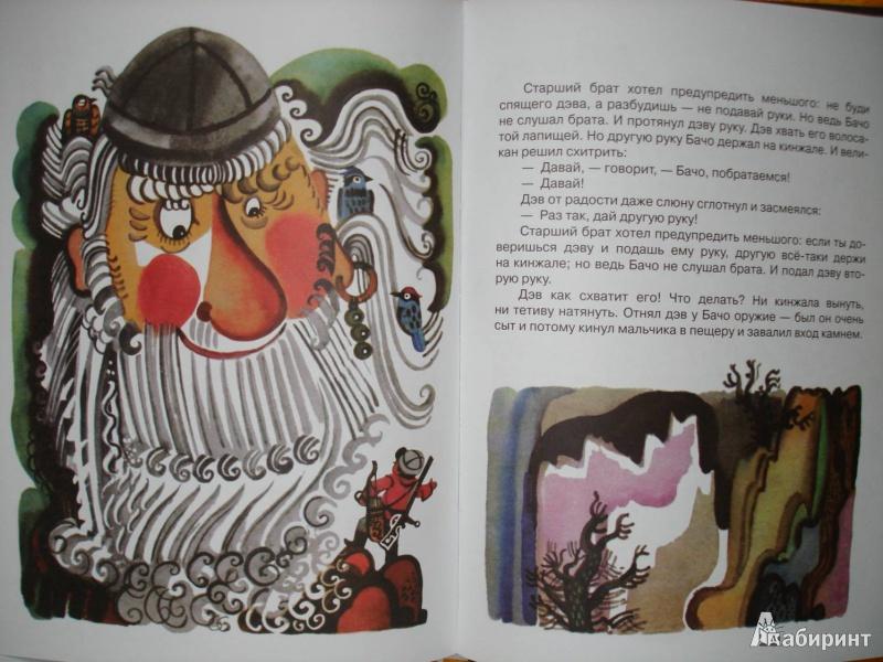 Иллюстрация 9 из 68 для Про малыша-охотника Бачо - Отиа Иоселиани | Лабиринт - книги. Источник: Сорокина  Лариса