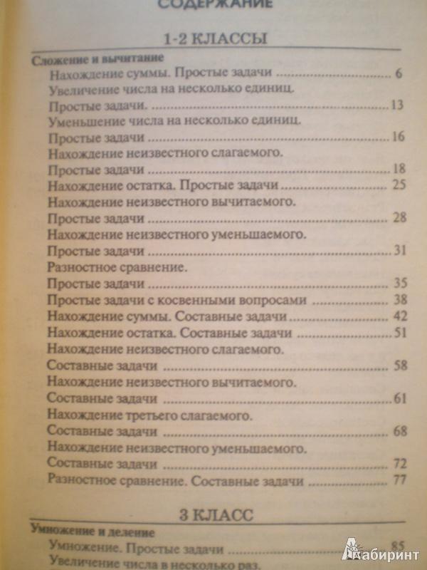 Решебник по сборнику задач по математике 4 класс узорова