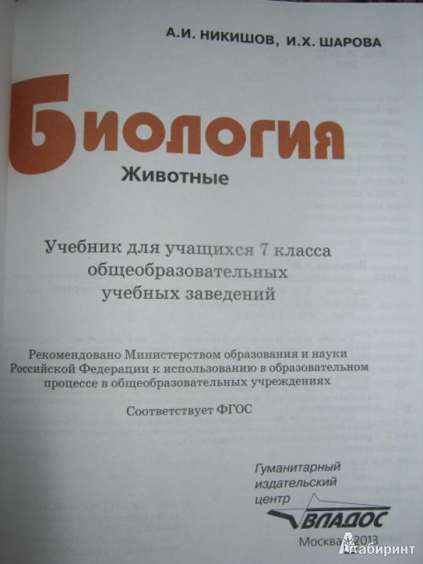 Биология 7 Класс Никишов Решебник