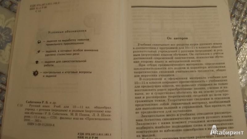 Гдз по русскому языку 10 11 класс сабаткоев
