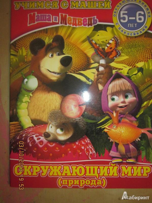 Иллюстрация 1 из 16 для Окружающий мир (природа). Маша и Медведь. 5-6 лет | Лабиринт - книги. Источник: Карпеченко  Юля