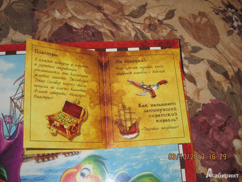 Иллюстрация 10 из 23 для Остров Сокровищ - Роберт Стивенсон | Лабиринт - книги. Источник: Королева  Елена