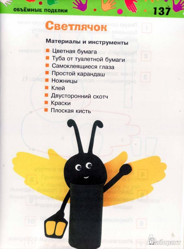 Иллюстрация 2 из 23 для Разноцветные ладошки - Екатерина Немешаева   Лабиринт - книги. Источник: kraska