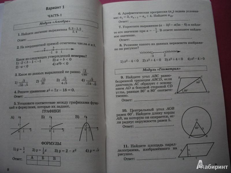 Ответы к гиа 9 класс алгебра кузнецова
