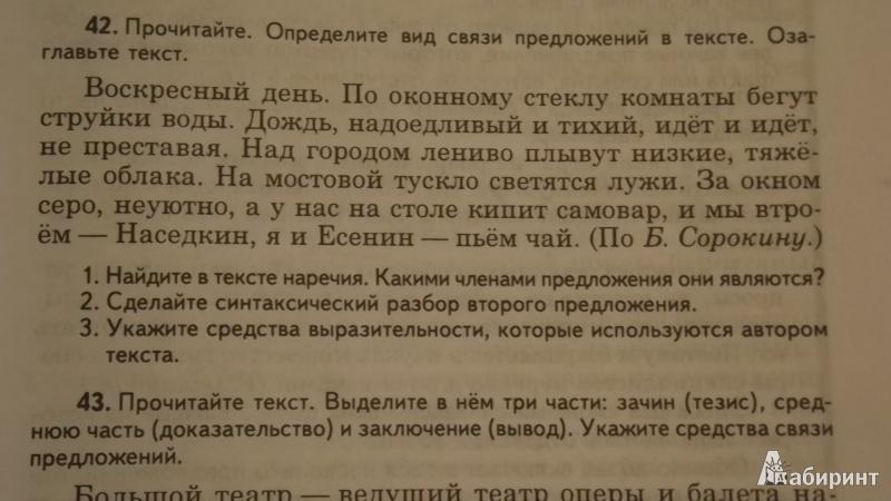 по для класса сабаткоев гдз языку по 11 русскому