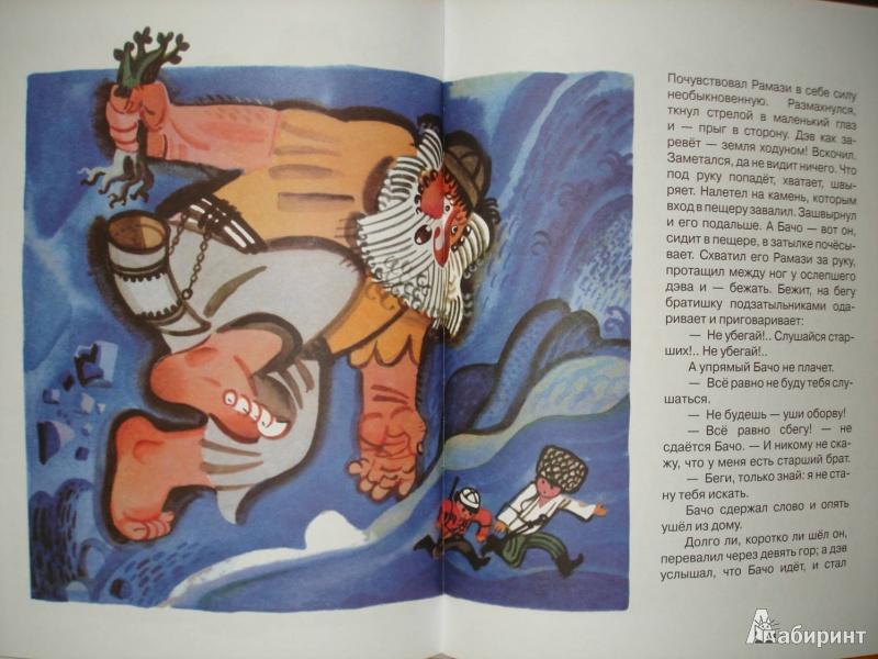 Иллюстрация 11 из 68 для Про малыша-охотника Бачо - Отиа Иоселиани | Лабиринт - книги. Источник: Сорокина  Лариса